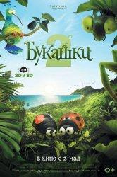 Смотреть Букашки 2 онлайн в HD качестве 720p