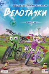 Смотреть Велотачки онлайн в HD качестве 720p