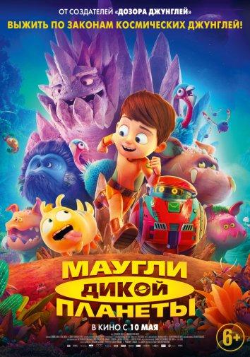 Смотреть Маугли дикой планеты онлайн в HD качестве 720p