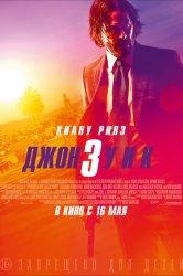 Смотреть Джон Уик 3 онлайн в HD качестве