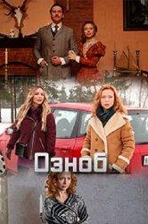 Смотреть Озноб онлайн в HD качестве 720p