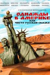 Смотреть Однажды в Америке или чисто русская сказка онлайн в HD качестве 720p