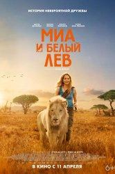 Смотреть Миа и белый лев онлайн в HD качестве 720p