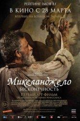 Смотреть Микеланджело. Бесконечность онлайн в HD качестве 720p