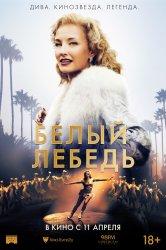 Смотреть Белый лебедь онлайн в HD качестве 720p