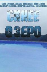 Смотреть Синее озеро онлайн в HD качестве 720p