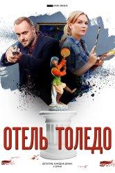 Смотреть Отель «Толедо» онлайн в HD качестве 720p