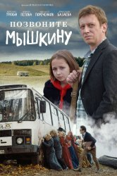 Смотреть Позвоните Мышкину онлайн в HD качестве 720p