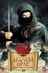 Смотреть Легенда о Красном Орле онлайн в HD качестве 720p