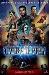 Смотреть Супергерои онлайн в HD качестве 720p