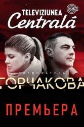 Смотреть Следователь Горчакова онлайн в HD качестве