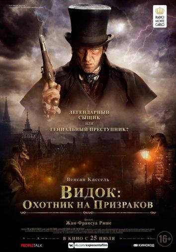 Смотреть Видок: Охотник на призраков / Видок: Император Парижа онлайн в HD качестве 720p