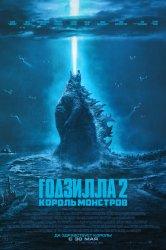 Смотреть Годзилла 2: Король монстров онлайн в HD качестве 720p