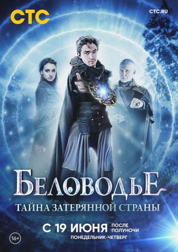 Смотреть Беловодье. Тайна затерянной страны онлайн в HD качестве 720p