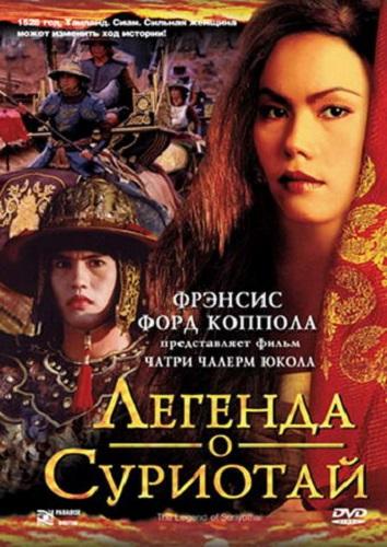 Смотреть Легенда о Суриотай онлайн в HD качестве 720p