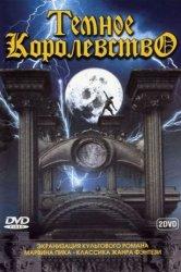 Смотреть Темное королевство онлайн в HD качестве 720p