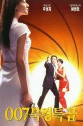 Смотреть Из Китая с любовью онлайн в HD качестве
