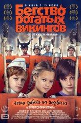 Смотреть Бегство рогатых викингов онлайн в HD качестве 720p