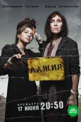 Смотреть А.Л.Ж.И.Р. онлайн в HD качестве 720p