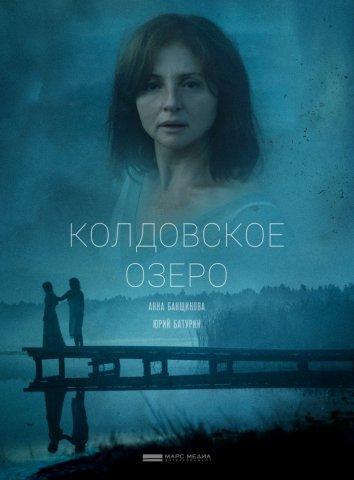 Смотреть Колдовское озеро онлайн в HD качестве 720p