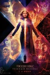 Смотреть Люди Икс: Тёмный Феникс онлайн в HD качестве