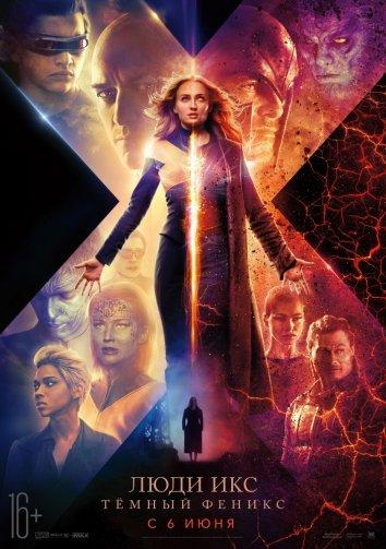 Смотреть Люди Икс: Тёмный Феникс онлайн в HD качестве 720p