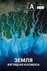 Смотреть Земля: Взгляд из космоса онлайн в HD качестве