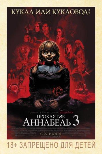 Смотреть Проклятие Аннабель 3 онлайн в HD качестве 720p