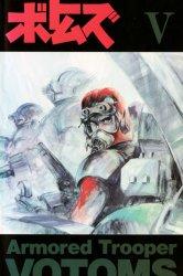 Смотреть Бронированные воины Вотомы онлайн в HD качестве 720p