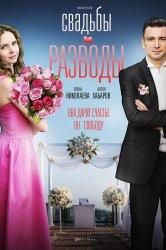 Смотреть Свадьбы и разводы онлайн в HD качестве