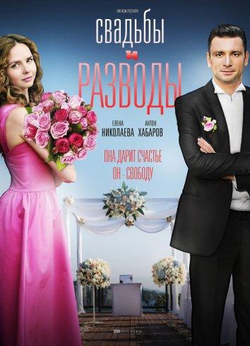 Смотреть Свадьбы и разводы онлайн в HD качестве 720p