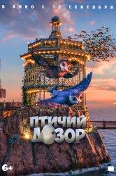 Смотреть Птичий дозор онлайн в HD качестве 720p