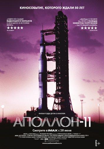 Смотреть Аполлон-11 онлайн в HD качестве 720p