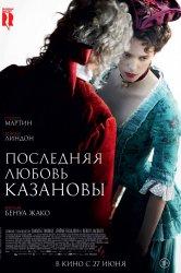 Смотреть Последняя любовь Казановы онлайн в HD качестве 720p