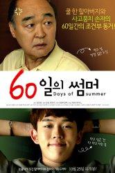 Смотреть 60 дней лета онлайн в HD качестве 720p