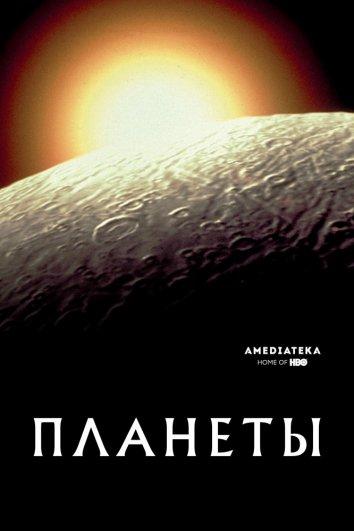 Смотреть Планеты онлайн в HD качестве 720p