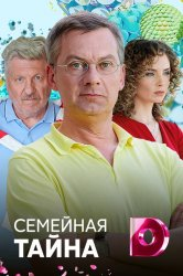 Смотреть Семейная тайна онлайн в HD качестве