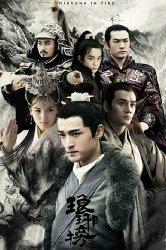 Смотреть Список Ланъя онлайн в HD качестве 720p