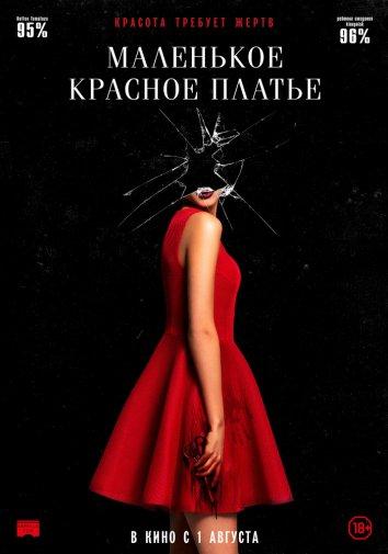 Смотреть Маленькое красное платье онлайн в HD качестве 720p