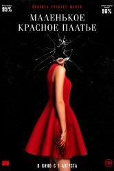 Смотреть Маленькое красное платье онлайн в HD качестве