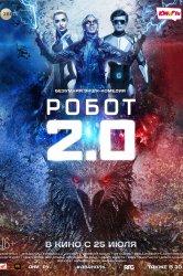 Смотреть Робот 2.0 онлайн в HD качестве 720p