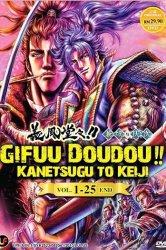 Смотреть Праведные ветра! Канэцугу и Кэйдзи онлайн в HD качестве 720p