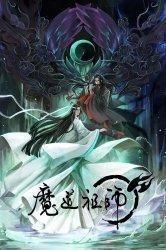 Смотреть Магистр Дьявольского культа [ТВ-1] онлайн в HD качестве 720p