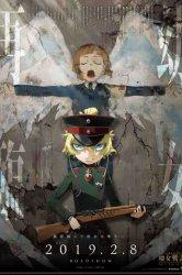 Смотреть Сага о злой Тане / Военная хроника маленькой девочки онлайн в HD качестве 720p