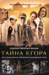 Смотреть Тайна Егора, или Необыкновенные приключения обыкновенным летом онлайн в HD качестве 720p