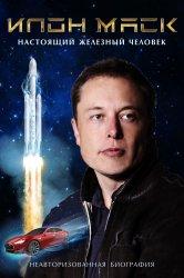 Смотреть Илон Маск: Настоящий железный человек онлайн в HD качестве 720p