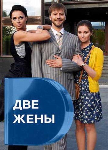 Смотреть Две жены онлайн в HD качестве 720p