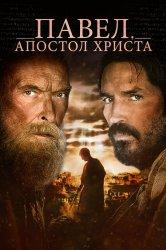 Смотреть Павел, апостол Христа онлайн в HD качестве 720p