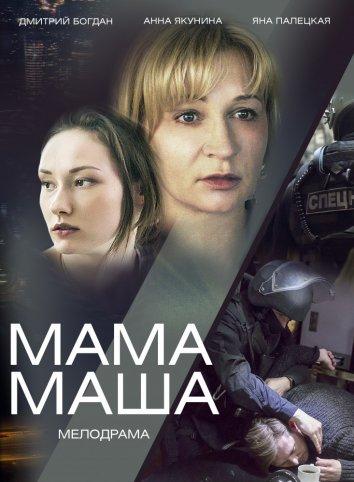 Смотреть Мама Маша онлайн в HD качестве 720p