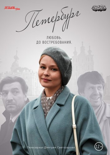 Смотреть Петербург. Любовь. До востребования онлайн в HD качестве 720p